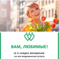 -10% discount on all medical services for women in our center.