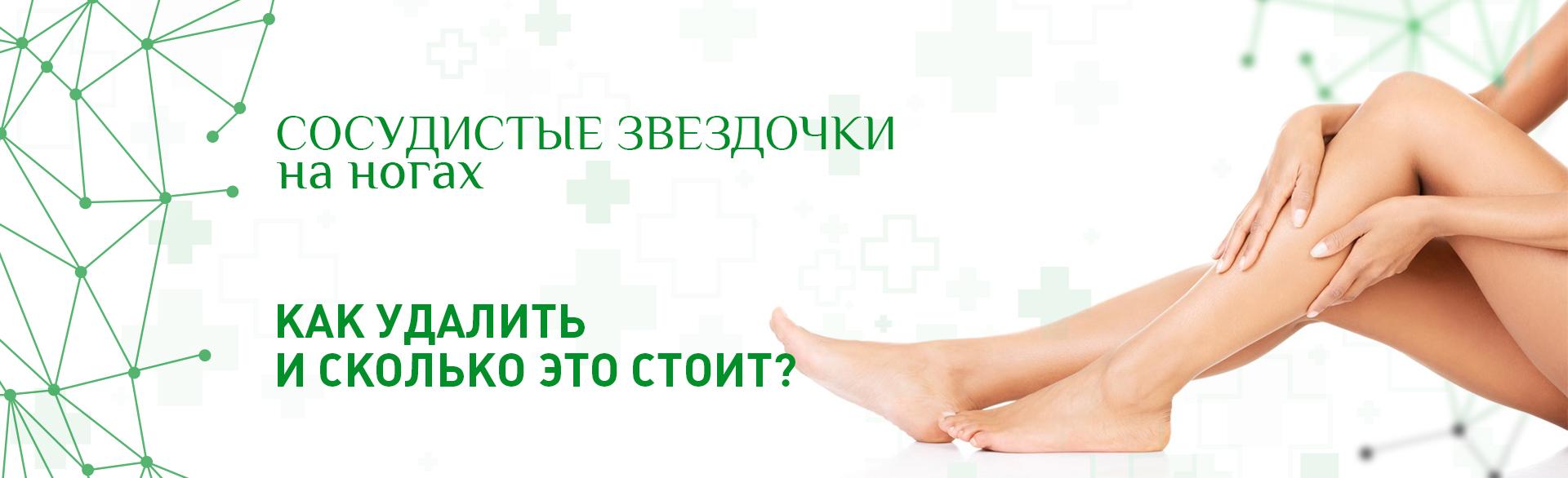 http://zdorovie-plus.com/services/zdorove-vsei-semi/flebologiia/udalenie-sosudistyh-zvezdochek