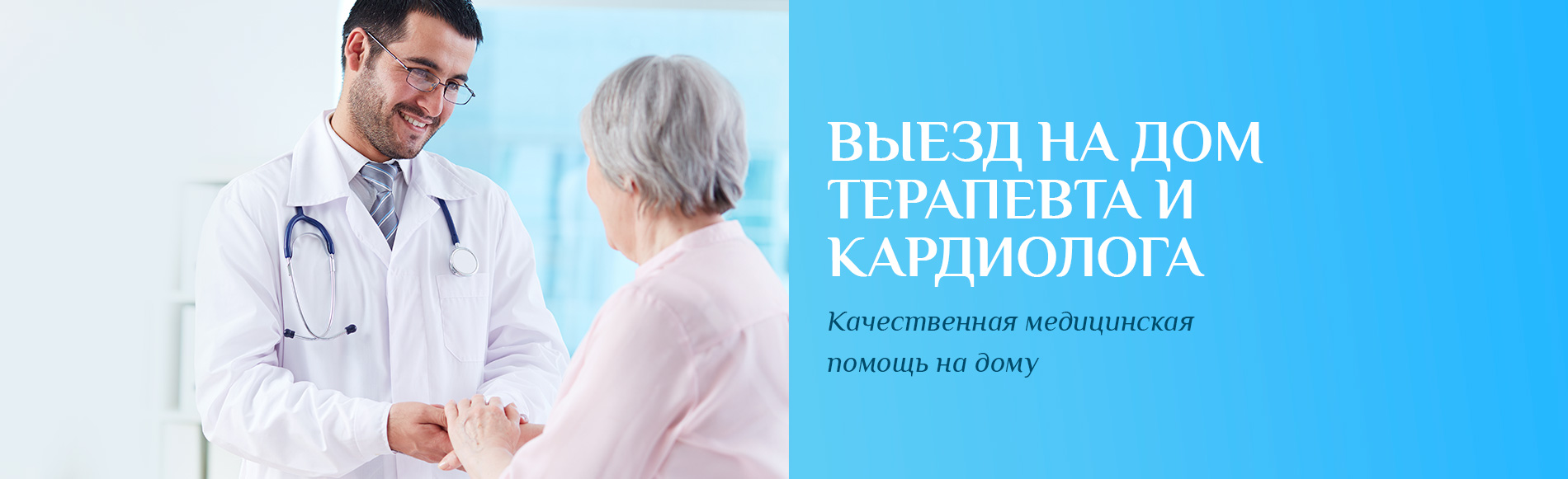 http://zdorovie-plus.com/news/vyezd-terapevta-na-dom