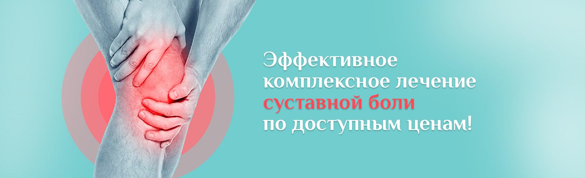 http://zdorovie-plus.com/services/zdorove-vsei-semi/travmatologiia-ortopediia/vnutrisustavnaia-inektsiia